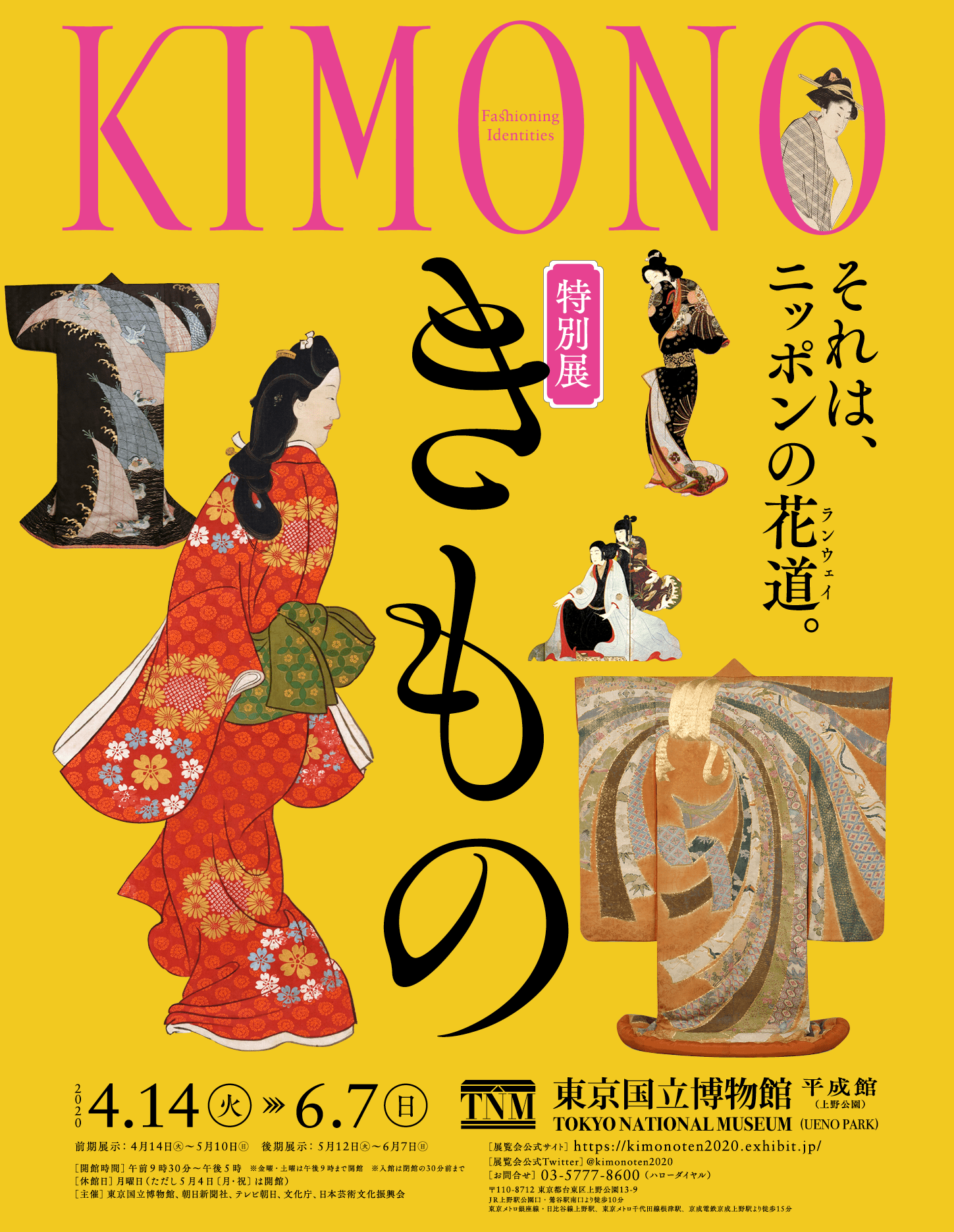 Sixteen kimono created by Itchiku Kubota to be exhibited at Tokyo National Museum
