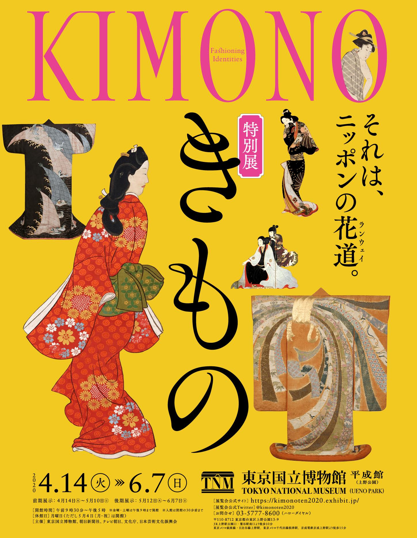 Sixteen kimono created by Itchiku Kubota to be exhibited at Tokyo National Museum